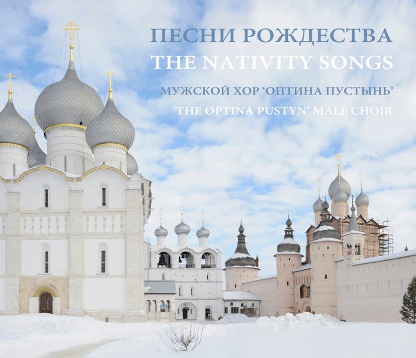 Мужской хор Оптина Пустынь. ПЕСНИ РОЖДЕСТВА
