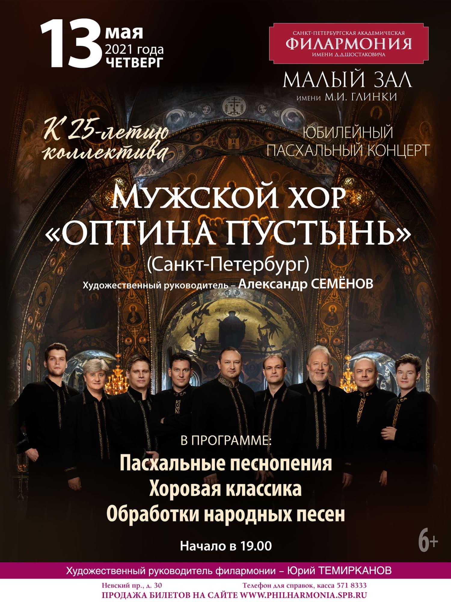 Мужской хор Оптина Пустынь. Санкт-Петербургская филармония